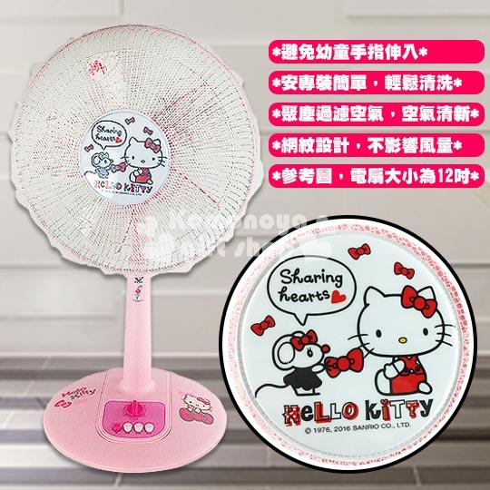 〔小禮堂〕Hello Kitty 風扇防護網《白.側坐.老鼠》適用13~16吋風扇