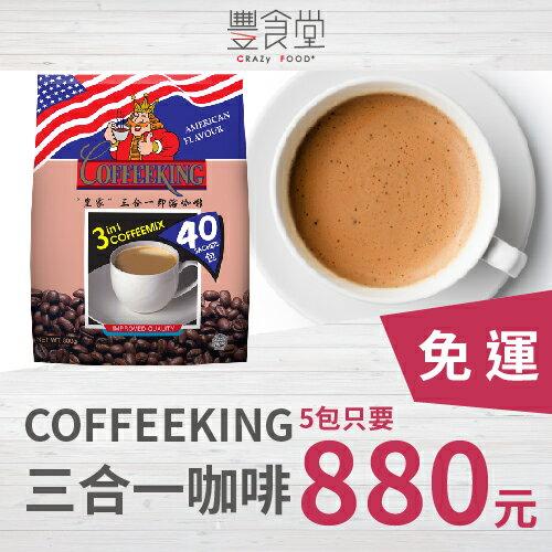 新加坡 COFFEEKING 皇家三合一咖啡 【箱購團BUY】【5入免運優惠】★1月限定全店699免運 - 限時優惠好康折扣