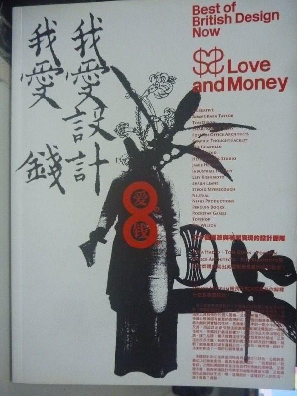 【書寶二手書T7/設計_WDY】我愛設計.我愛錢_原價420_La Vie 編輯部