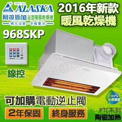 ALASKA阿拉斯加968SKP線控型暖風乾燥機 【東益氏】售968SK-1 / 968SK / 968SK-2國際牌 台達電子 樂奇 康乃馨 三菱