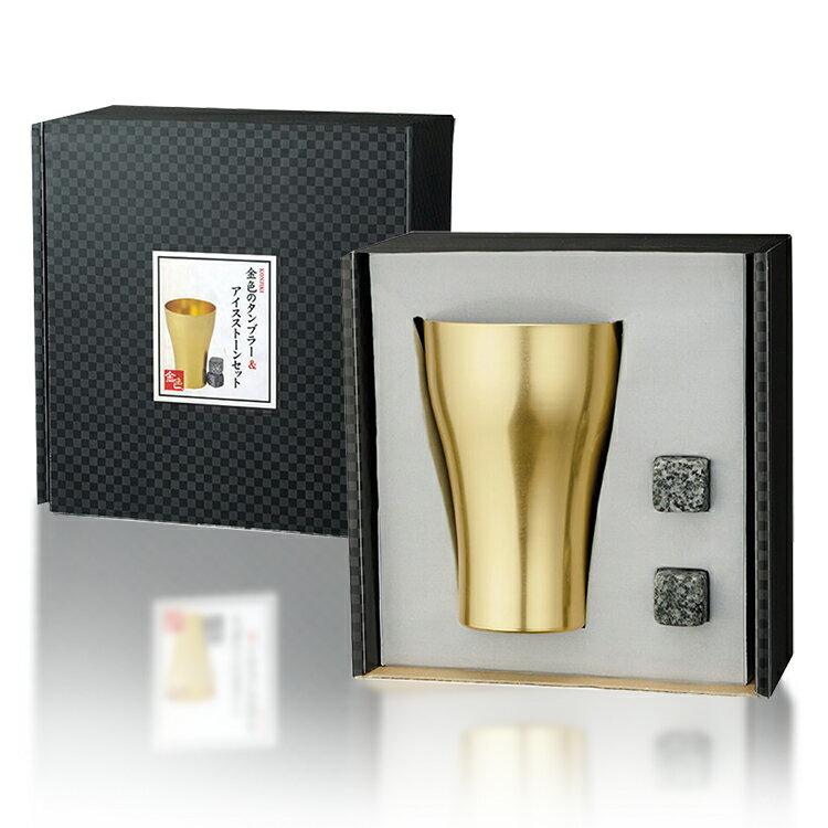 真空隔熱金色鋁杯附冰石 不銹鋼冰塊 冰酒器 不銹鋼冰球冰鎮 冰石x2 350ML 日本進口正版 051770