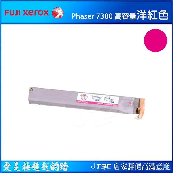 【點數最高16%+最高折80元】FujiXerox富士全錄Phaser7300原廠高容量洋紅色碳粉匣(016-1978-00)