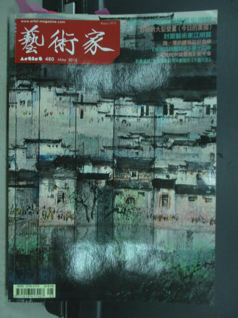 【書寶二手書T1/雜誌期刊_QXW】藝術家_480期_班頓的大型壁畫(今日的美國)等