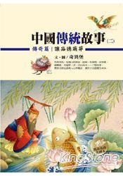 中國傳統故事^(二^)傳奇篇:讓品德萌芽