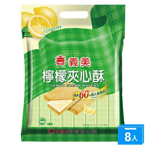 義美檸檬夾心酥400g*8【愛買】 - 限時優惠好康折扣