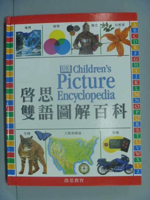 【書寶二手書T1/少年童書_ZGL】雙語兒童圖解百科_Claire Llewellyn