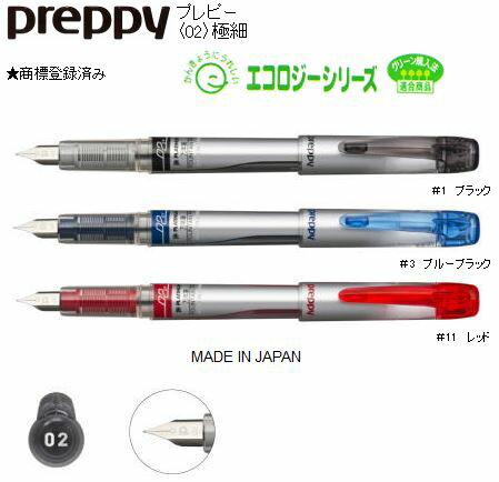 【文具通】PLATINUM 白金牌 preppy 0.2 PN-150 極細 万年筆 鋼筆 A1170414