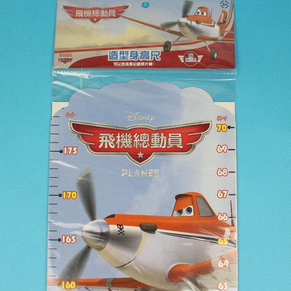 飛機總動員 造型身高尺 QL031/一個入{促120} 兒童身高尺 壁貼身高尺 量身尺~正版授權~