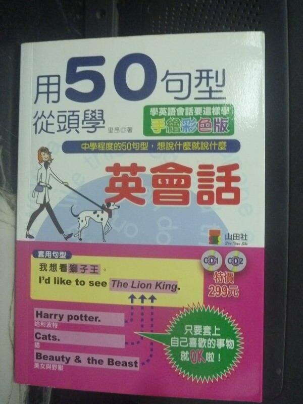 【書寶二手書T3/語言學習_HTO】手繪彩色版用50句型從頭學英會話_里昂_附光碟