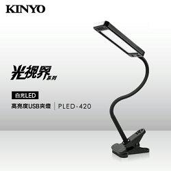 KINYO 耐嘉 PLED-420 高亮度USB夾燈 檯燈 立燈 工作燈 床頭燈 夜燈 書桌燈 桌燈 蛇管燈 閱讀燈 LED燈 辦公燈