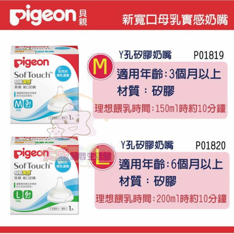 【大成婦嬰】Pigeon 貝親 新寬口徑 母乳實感奶嘴 SS / S / M / L