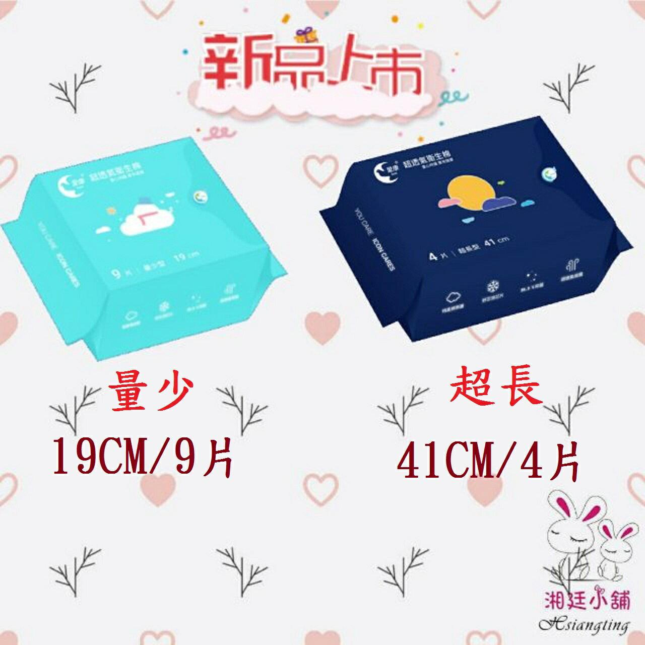 人氣熱銷↘愛康草本涼感衛生棉(24包) 2