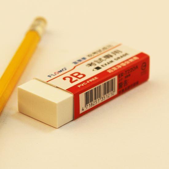 橡皮擦(白)2B考試專用-20個/盒★環保無毒★無塑化劑★無PVC★台灣製造ER-T220A