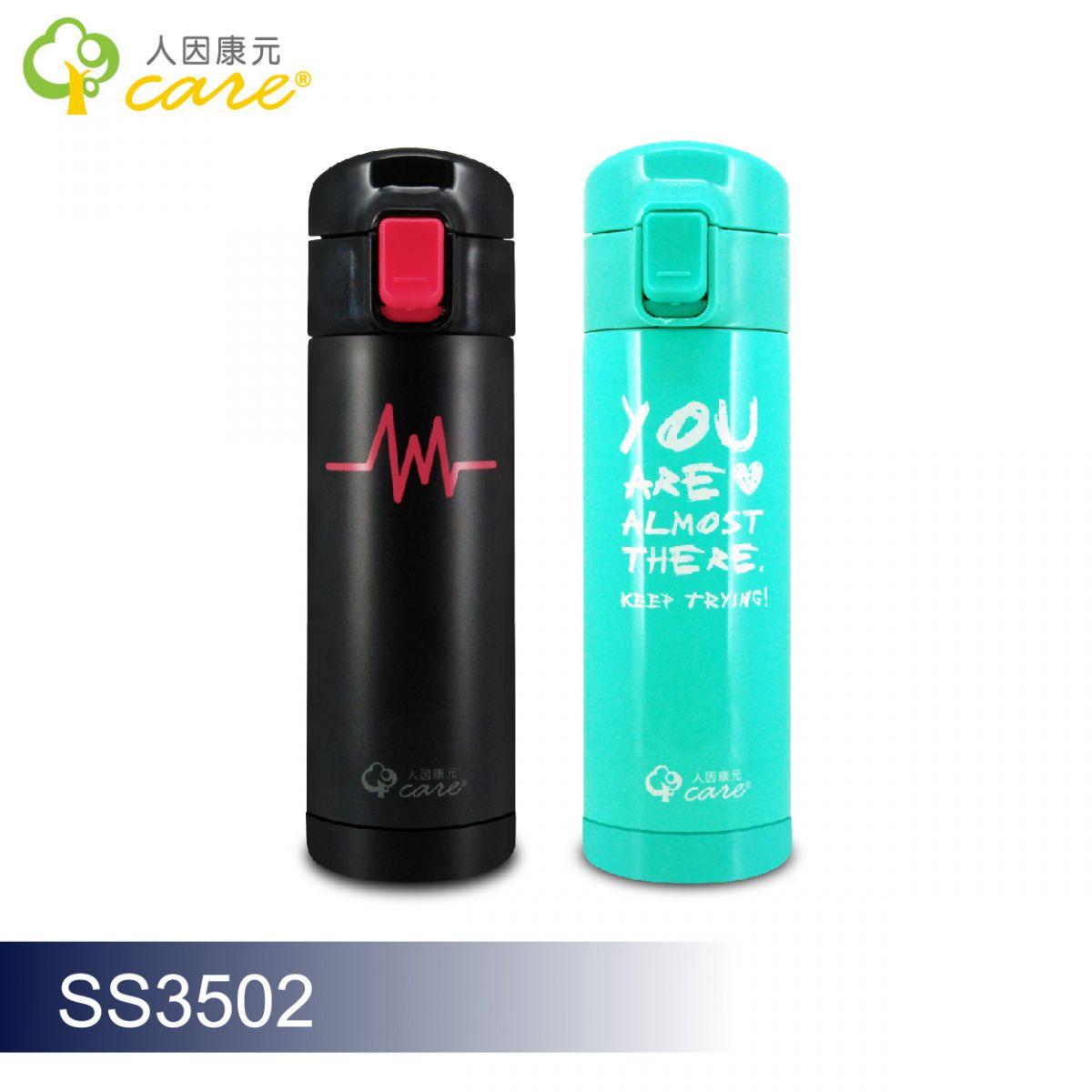 新負離子超輕量304保溫水壺 SS3502(350ml)