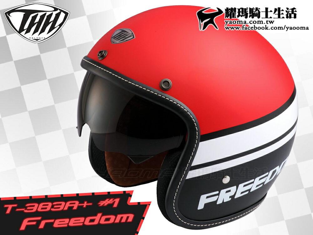 THH安全帽|T-383A+ #1 Freedom 消光紅/白 【內藏墨鏡.內襯可拆】 復古帽 半罩帽 『耀瑪騎士機車部品』