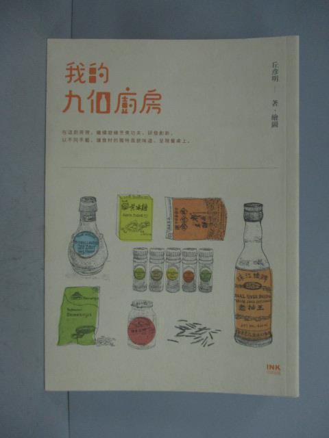 ~書寶 書T8/短篇_HNX~我的九個廚房_丘彥明