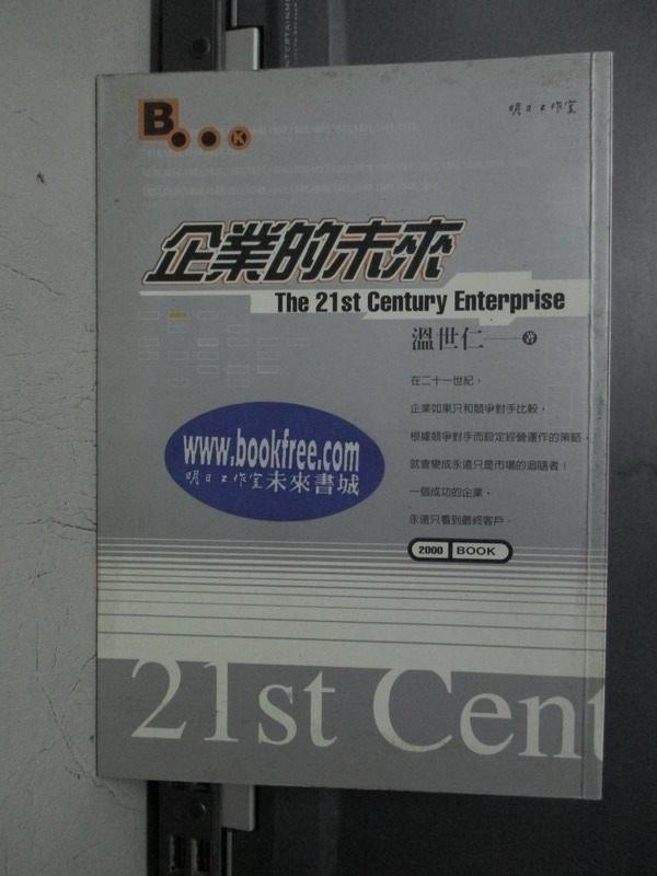 【書寶二手書T5/財經企管_OPM】企業的未來_溫世仁