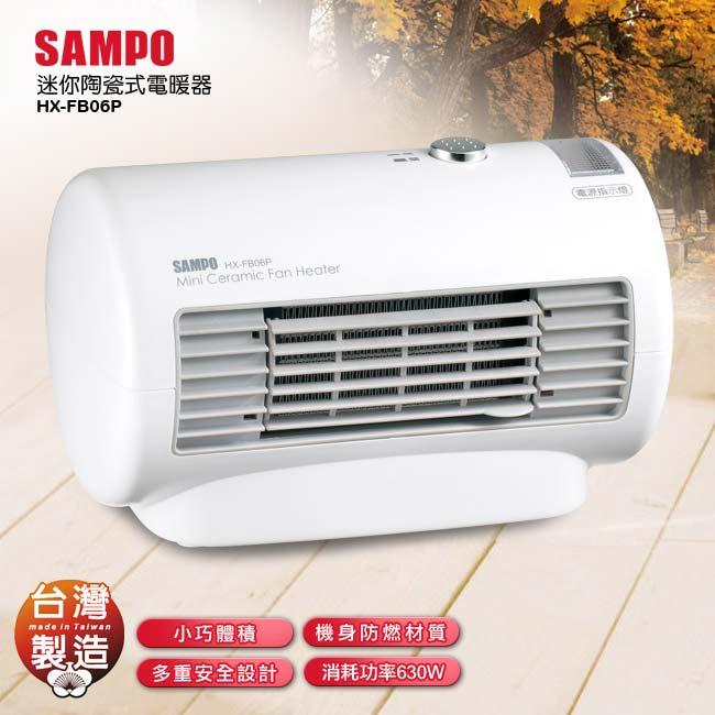 【最高折$80+最高回饋23%】SAMPO 聲寶迷你陶瓷式電暖器 HX-FB06P / 6尺延長線(1.8M) EL-U66R6TB 超值選購組合【免運‧可超取】