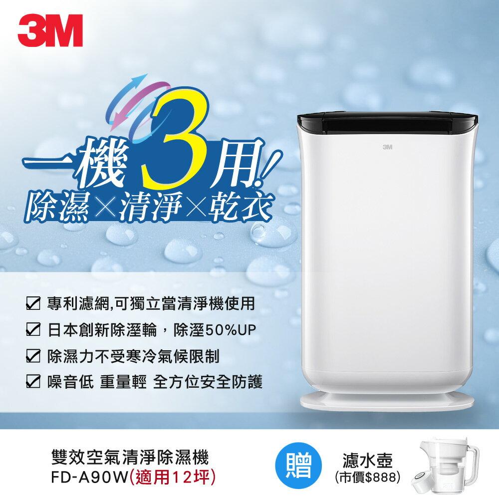 ★送3M濾水壺★3M 雙效空氣清淨除濕機 FD-A90W - 限時優惠好康折扣