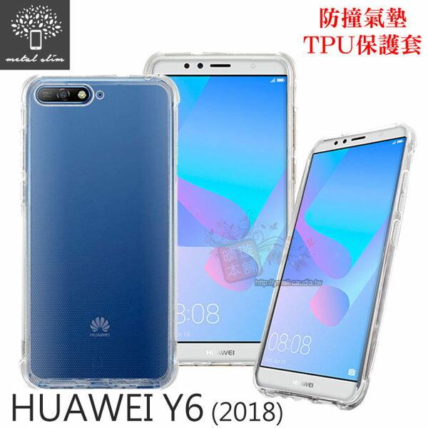 【愛瘋潮】99免運Metal-SlimHUAWEI華為Y6(2018)防撞氣墊TPU手機保護套