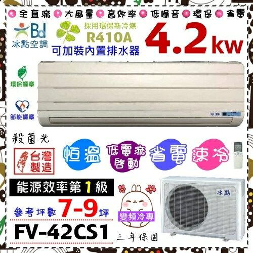 【冰點空調】7-9坪4.2kw約1.8噸變頻單冷分離式冷氣機《FV-42CS1》全機3年保固,壓縮機5年保固