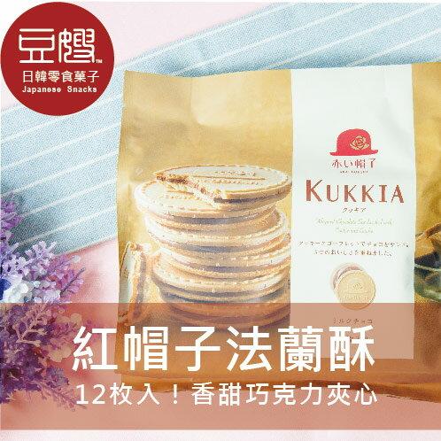 【豆嫂】日本零食 紅帽子 KUKKIA 牛奶巧克力法蘭酥(12枚入)