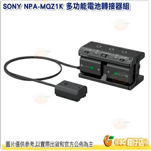 SONY NPA-MQZ1K 多功能电池转接器组 公司货 USB 小型易携带 电源供应器 可装4颗 FZ100Z 电池 A9