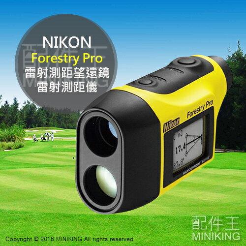 ~ 王~贈電池 貨 Nikon 尼康 Forestry Pro 雷射 鐳射測距儀 望遠鏡
