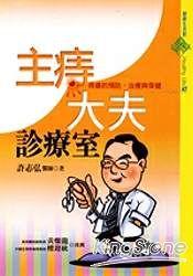 主痔大夫診療室:痔瘡的預防、治療與保健
