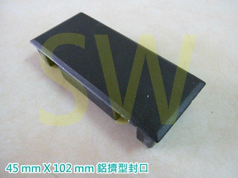 鋁擠型平口塞 45mm * 102mm 搭配 6102 方管 塑膠封口 平塞 封口蓋 管帽 防塵套 孔塞 防塵蓋 塑膠蓋