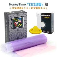 多元新體驗推薦到Honeytime.口口甜蜜組(口交膜3入+口交乾套6入)【保險套世界精選】