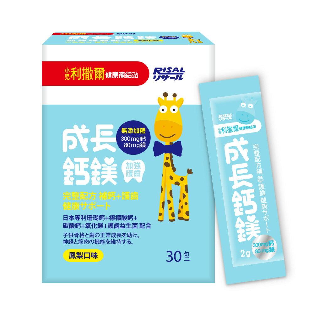 (優惠組) 小兒利撒爾 成長鈣鎂 (30入) 維生素D3滴液 (15ml) 【生活ODOKE】