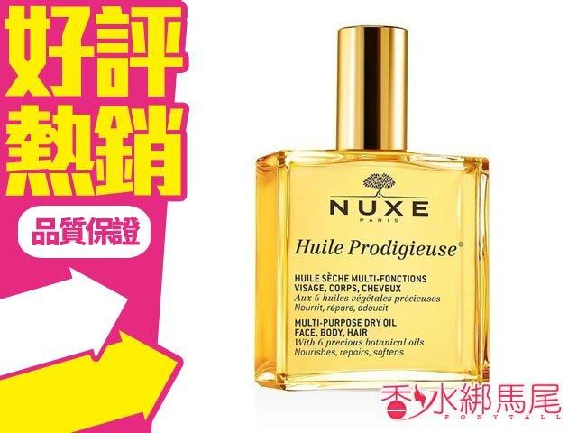 NUXE 黎可施 全效晶亮精華油 (全效晶亮護理油) 100ml 一瓶完成全身保養◐香水綁馬尾◐