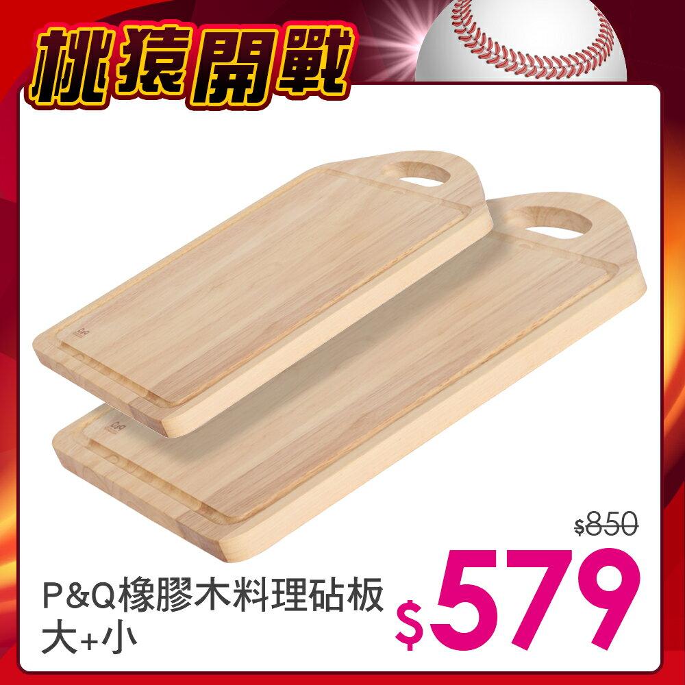 ★限時促銷【樂扣樂扣】P&Q橡膠木健康料理砧板/大+小