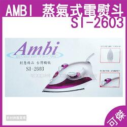 可傑 Ambi 不鏽底板蒸氣式電熨斗 SI-2603 熨斗 乾燙 噴水 蒸氣 爆能炸蒸氣多功能