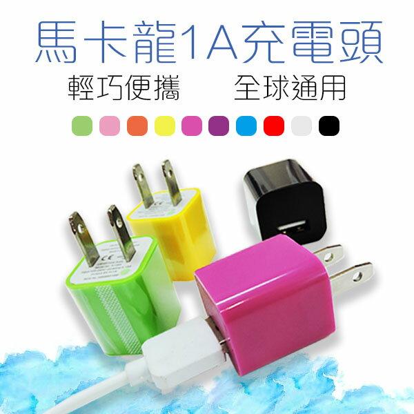 【coni shop】馬卡龍1A充電頭 手機充電 充電頭 快充 充電器 USB充頭 豆腐頭 iPhone 變壓器