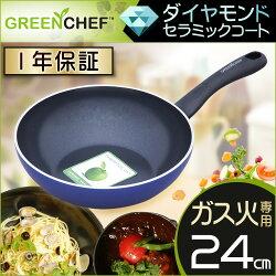 日本IRIS OHYAMA/GREEN CHEF/鑽石塗層陶瓷鍋/瓦斯爐專用款/平底煎鍋/GC-DF-26G /26公分/ 527485-日本必買 代購/日本樂天代購