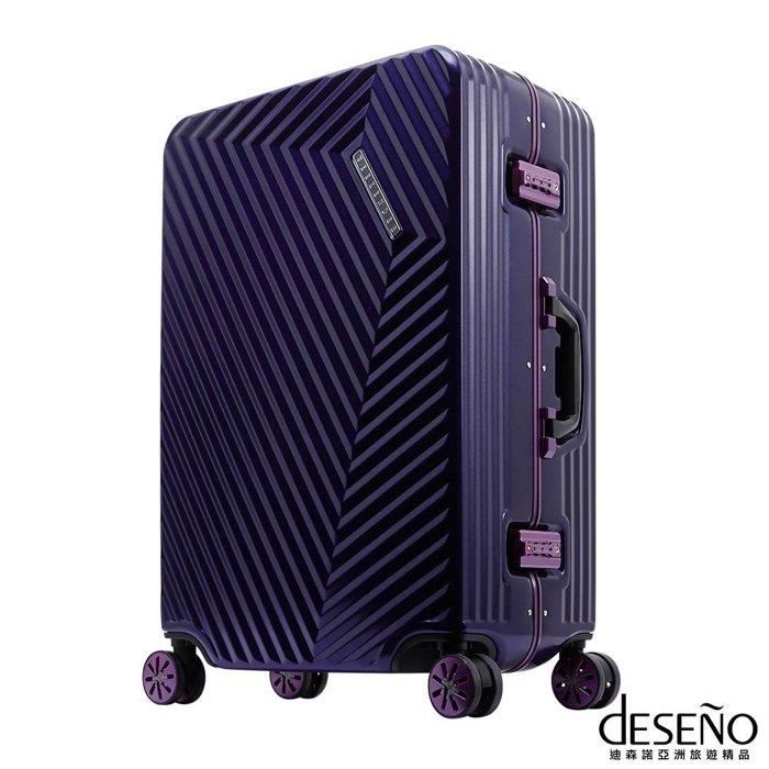 【加賀皮件】Deseno 索特典藏 時尚 多色 28吋 細鋁框箱 行李箱 旅行箱 DL1202
