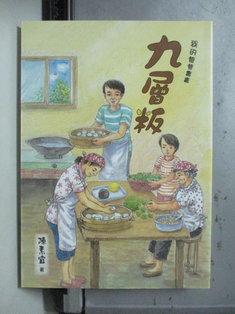 【書寶二手書T9/親子_OST】我的爸爸會賣九層粄_陳素宜