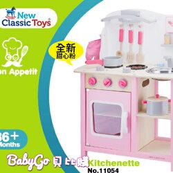 【荷蘭New Classic Toys】甜心小主廚木製廚房玩具 - 11054●粉色●廚具台