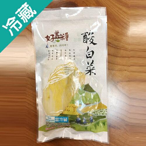 碧蘿村酸白菜1包(400g±5%/包)【愛買冷藏】
