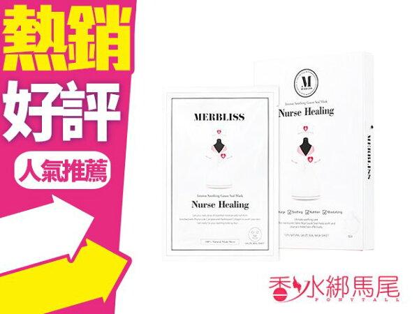 韓國MERBLISS~護士面膜(鎮定修護)盒裝25gx5片入◐香水綁馬尾◐