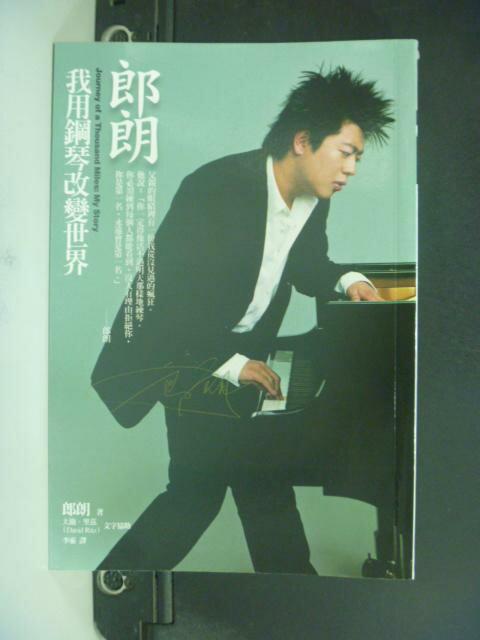 ~書寶 書T2/音樂_OHH~郎朗~我用鋼琴改變世界_ 360_李靈 郎朗
