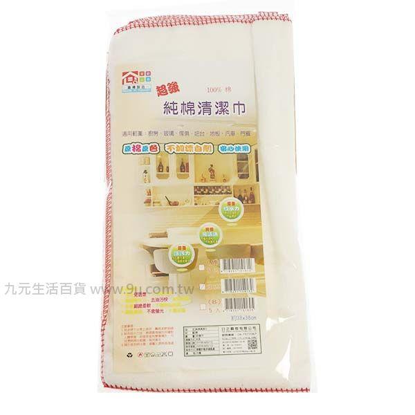【九元生活百貨】3入純棉清潔巾 白抹布 棉抹布