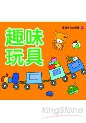 寶寶迷你立體書:趣味玩具