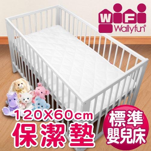 WallyFun 嬰兒床用保潔墊-單片式 (120X60CM) ★台灣製造~採用遠東紡織聚酯棉★