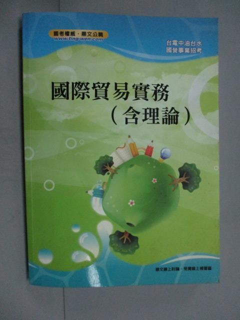 【書寶 書T3/進修考試_ZAR】國公營機關-國際貿易實務 含理論 _崔特、平心