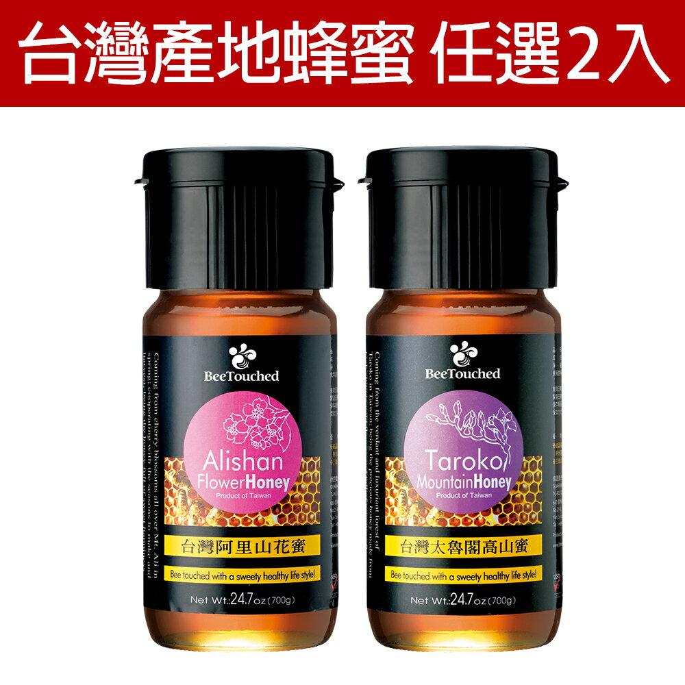 蜜蜂工坊-台灣產地系列蜂蜜700g 任選2入組 (太魯閣高山蜜/阿里山花蜜)