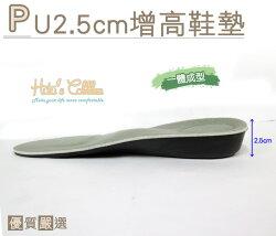 ○糊塗鞋匠○ 優質鞋材 B21 PU2.5cm增高鞋墊 支撐足弓 內增高 運動鞋 增高墊 全墊