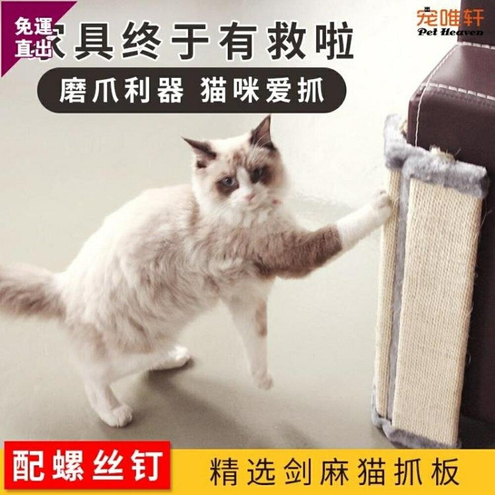 貓抓板磨爪器天然劍麻耐磨貓咪玩具貓爪板保護沙發貓咪撓抓磨爪柱 【快速出貨】